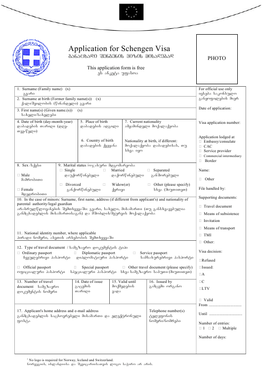 """Schengen Visa Application Form"" - Greece Download Pdf"