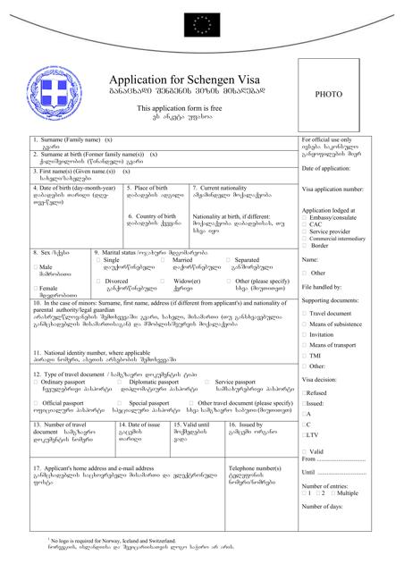 Schengen Visa Application Form - Greece Download Pdf