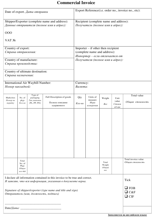 """""""Commercial Invoice Template"""" (English/Russian) Download Pdf"""