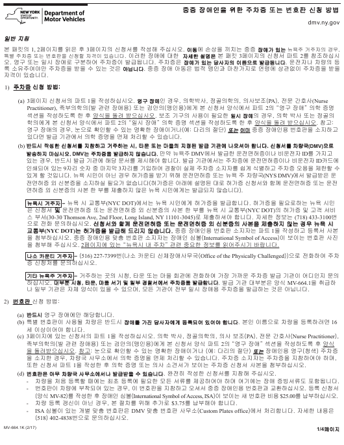 Form MV-664.1K Printable Pdf