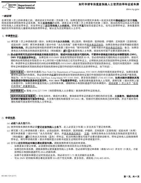 Form MV-664.1CH  Printable Pdf