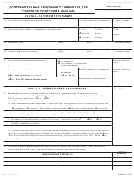 "Form MC223 ""Applicant's Supplemental Statement of Facts for Medi-Cal"" - California (Russian)"