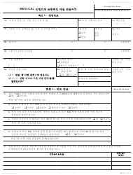 "Form MC223 ""Applicant's Supplemental Statement of Facts for Medi-Cal"" - California (Korean)"