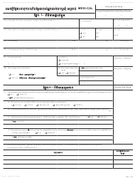 "Form MC223 ""Applicant's Supplemental Statement of Facts for Medi-Cal"" - California (Cambodian)"