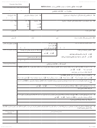 "Form MC223 ""Applicant's Supplemental Statement of Facts for Medi-Cal"" - California (Farsi)"