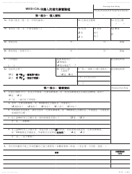 "Form MC223 ""Applicant's Supplemental Statement of Facts for Medi-Cal"" - California (Chinese)"