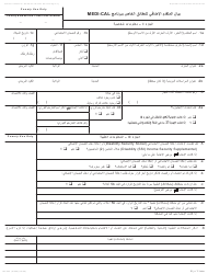 "Form MC223 ""Applicant's Supplemental Statement of Facts for Medi-Cal"" - California (Arabic)"