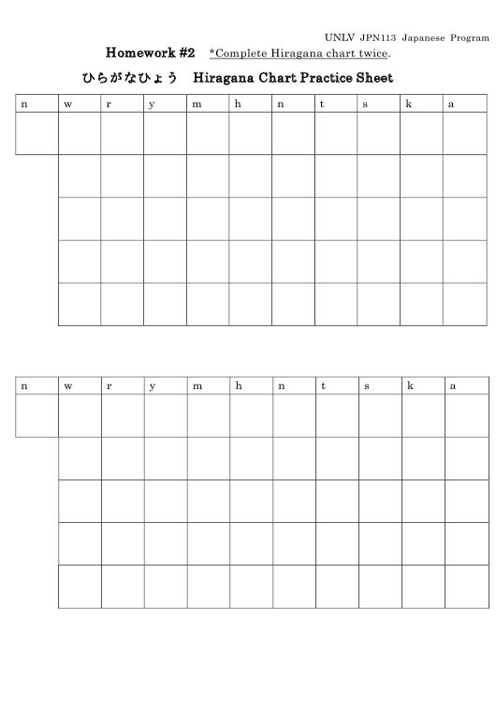 """Hiragana Chart Practice Sheet - University of Nevada"" Download Pdf"