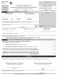 """Form SC2644 """"Solicitud De Prorroga Para Rendir La Planilla De Contribucion Sobre Ingresos"""" - Puerto Rico"""