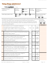 Form DHCS 7098 F Staying Healthy Assessment: 9-11 Years - California