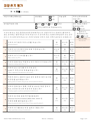 Form DHCS 7098 A Staying Healthy Assessment - 0-6 Months - California