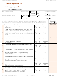 Form DHCS 7098 B Staying Healthy Assessment - 7-12 Months - California