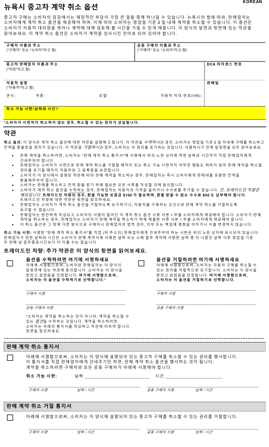 """""""Nyc Used Car Contract Cancellation Option"""" - New York City (Korean) Download Pdf"""