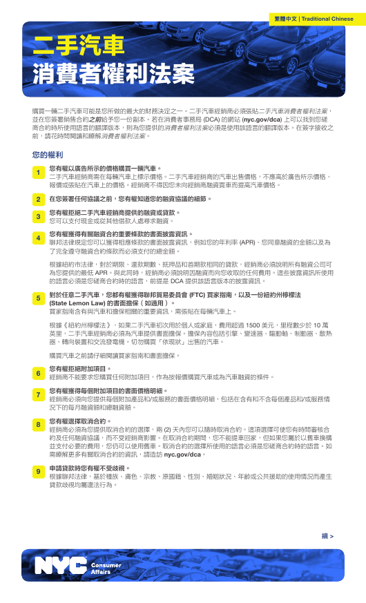 """Used Car Consumer Bill of Rights"" - New York City (Chinese) Download Pdf"