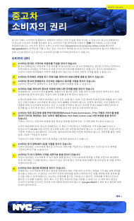 """Used Car Consumer Bill of Rights"" - New York City (Korean)"