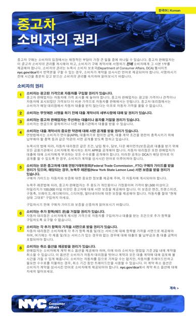 """Used Car Consumer Bill of Rights"" - New York City (Korean) Download Pdf"