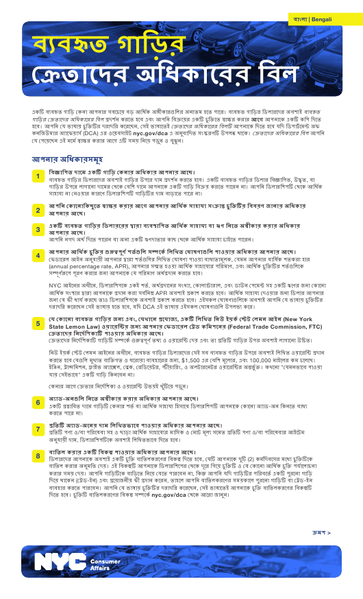 """Used Car Consumer Bill of Rights"" - New York City (Bengali) Download Pdf"
