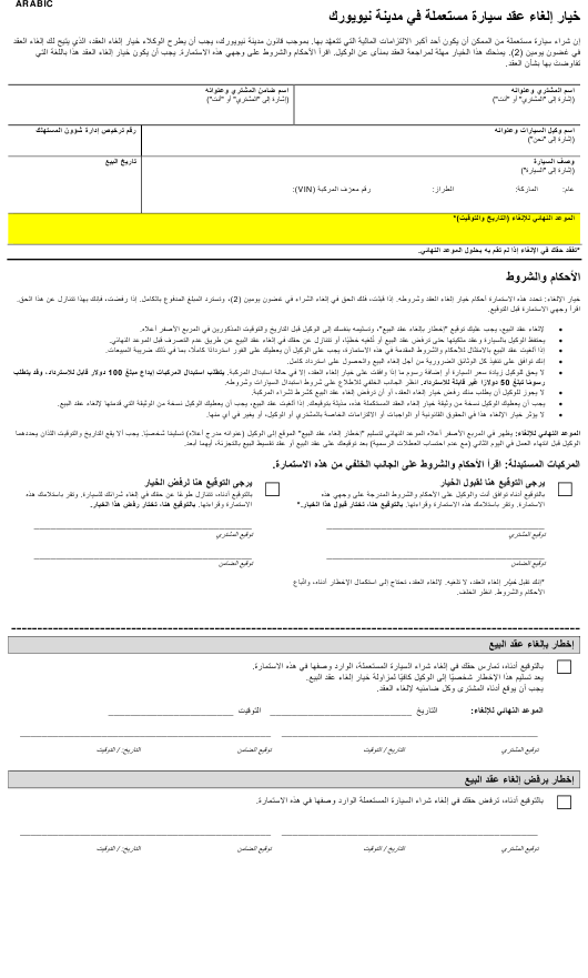 """""""Nyc Used Car Contract Cancellation Option"""" - New York City (Arabic) Download Pdf"""