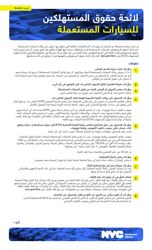"""Used Car Consumer Bill of Rights"" - New York City (Arabic) Download Pdf"