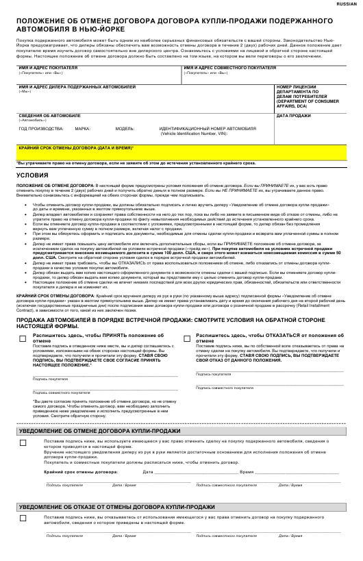 """Nyc Used Car Contract Cancellation Option"" - New York City (Russian) Download Pdf"