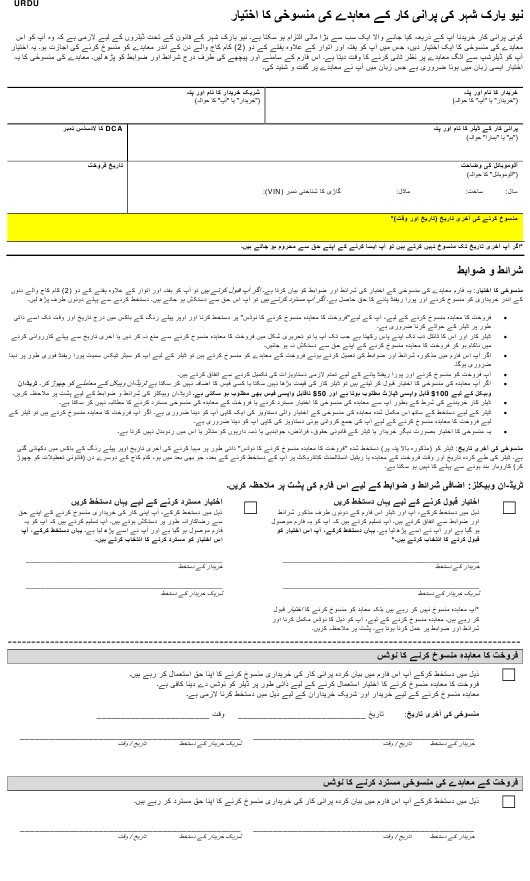 """""""Nyc Used Car Contract Cancellation Option"""" - New York City (Urdu) Download Pdf"""