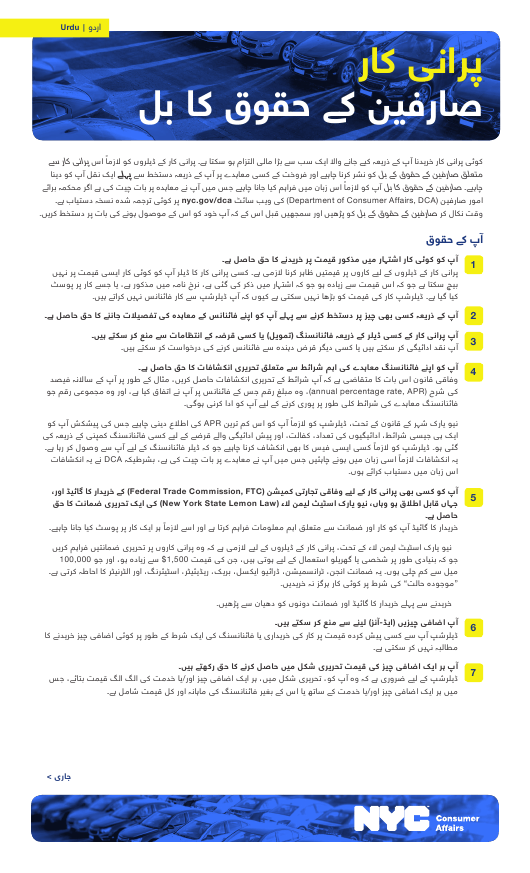 """Used Car Consumer Bill of Rights"" - New York City (Urdu) Download Pdf"