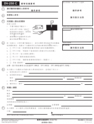 "Form DV-250 C ""Proof of Service by Mail (Clets)"" - California (Chinese)"