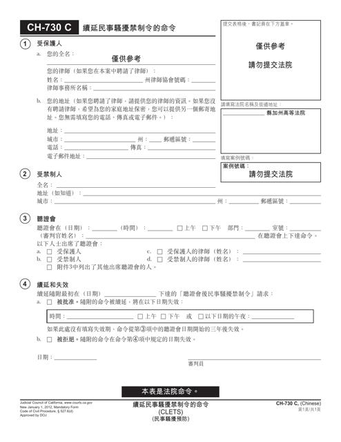 Form CH-730 C Printable Pdf