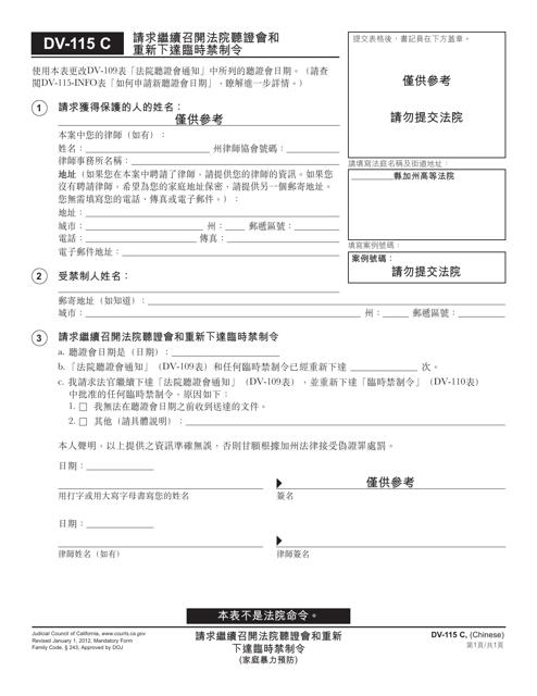 Form DV-115 C Printable Pdf