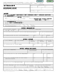 """DLSE Form 1 """"Initial Report or Claim"""" - California (English/Chinese)"""