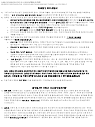 """Instructions for DLSE Form 1 """"Initial Report or Claim"""" - California (Korean)"""