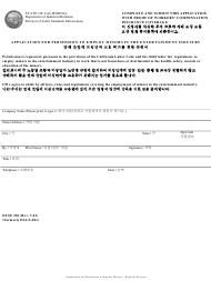 """DLSE Form 281 """"Application for Permission to Employ Minors in the Entertainment Industry"""" - California (English/Korean)"""