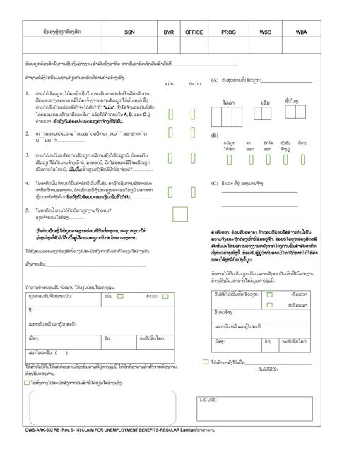Form DWS-ARK-502 RB Printable Pdf