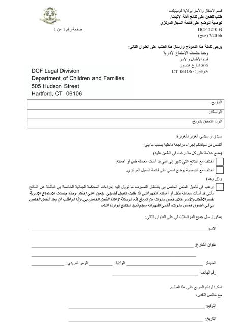 Form DCF-2210 B Printable Pdf