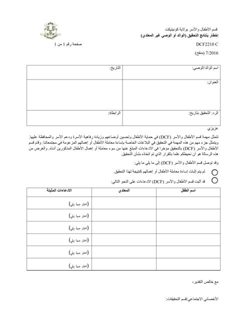 Form DCF2210 C Printable Pdf