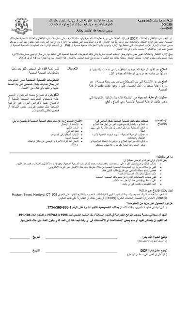 Form DCF-2236 Printable Pdf