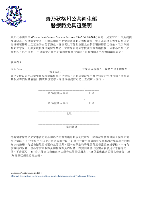 """Medical Exemption Certification Statement Form - Immunizations"" - Connecticut (Chinese) Download Pdf"