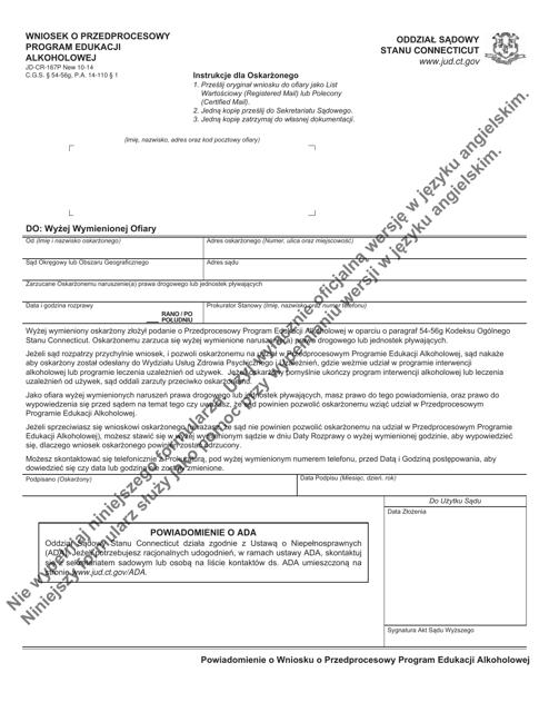 Form JD-CR-167P Printable Pdf