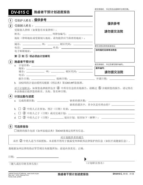 Form DV-815 C Printable Pdf