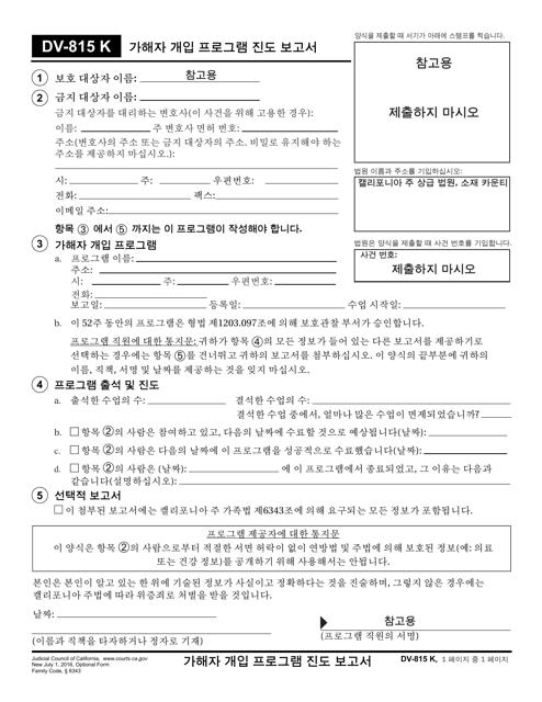 Form DV-815 K Printable Pdf