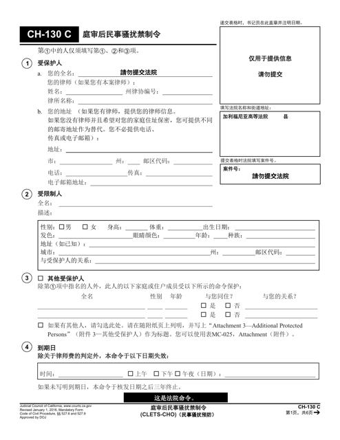 Form CH-130 C  Printable Pdf