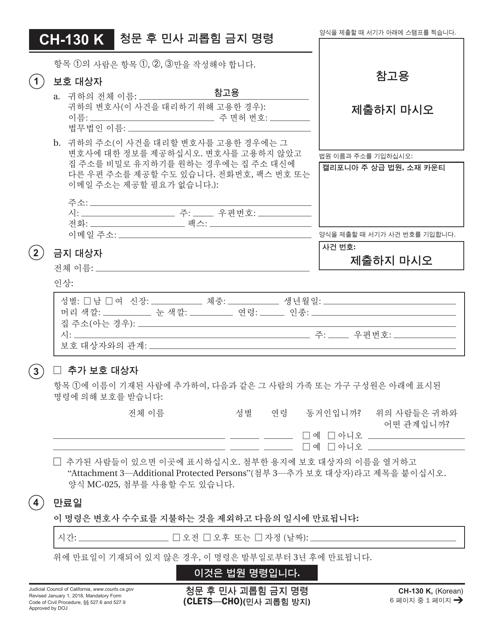 Form CH-130 K Printable Pdf