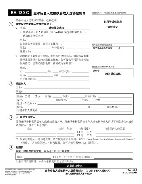 Form EA-130 C Printable Pdf