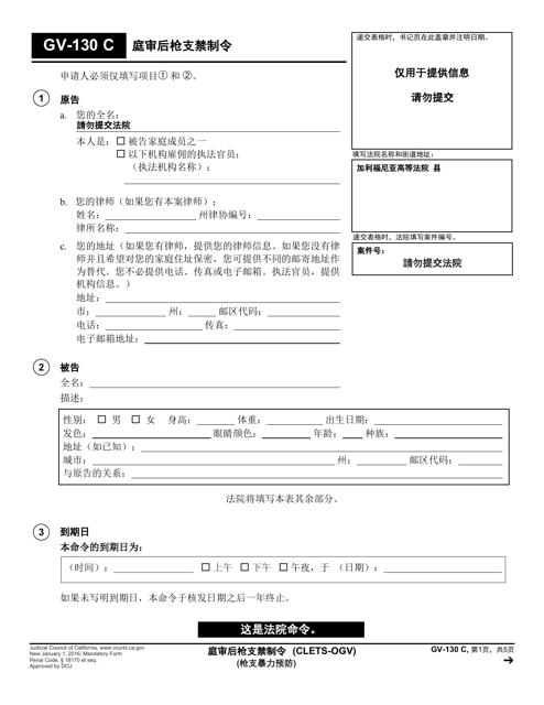 Form GV-130 C Printable Pdf