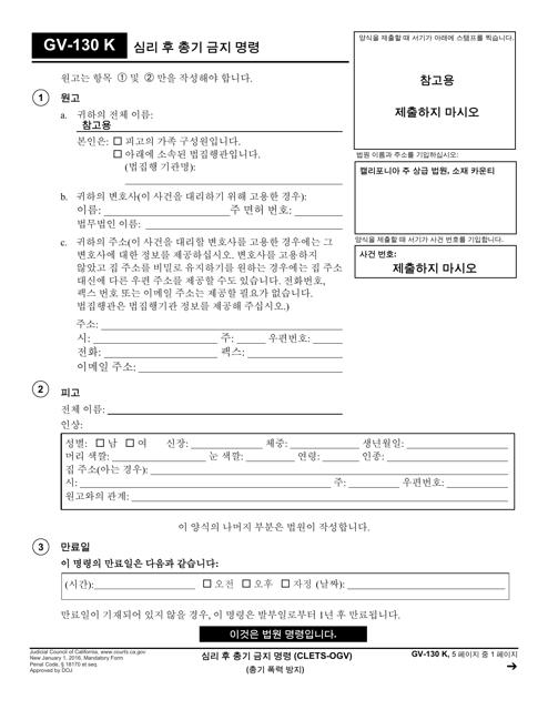 Form GV-130 K  Printable Pdf