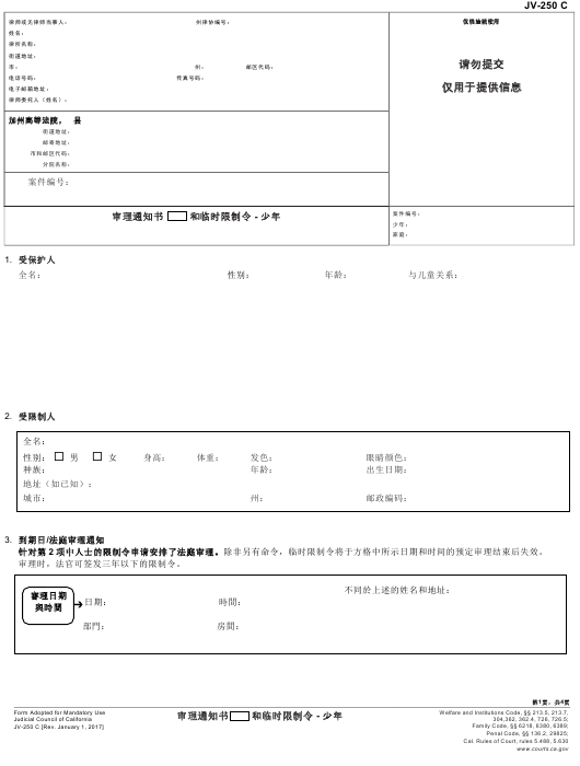 Form JV-250 C Printable Pdf