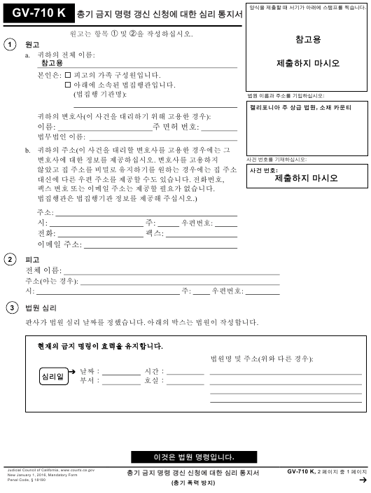 Form GV-710 K Printable Pdf