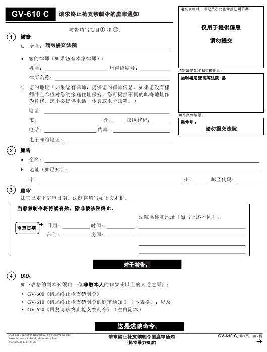Form GV-610 C Printable Pdf