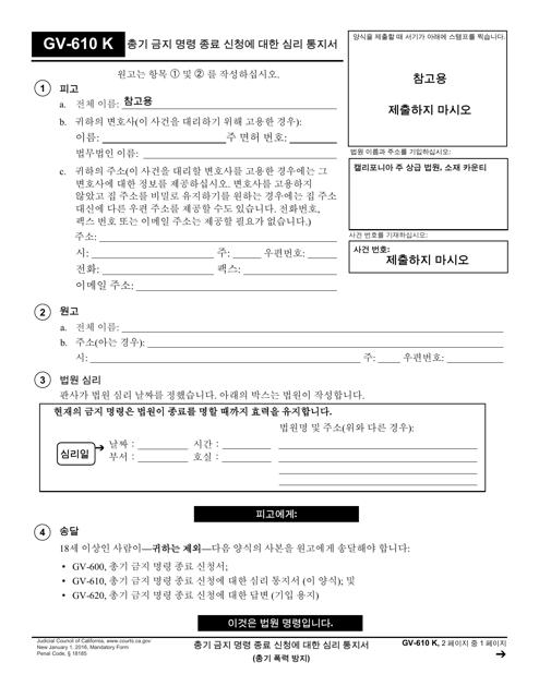Form GV-610 K Printable Pdf