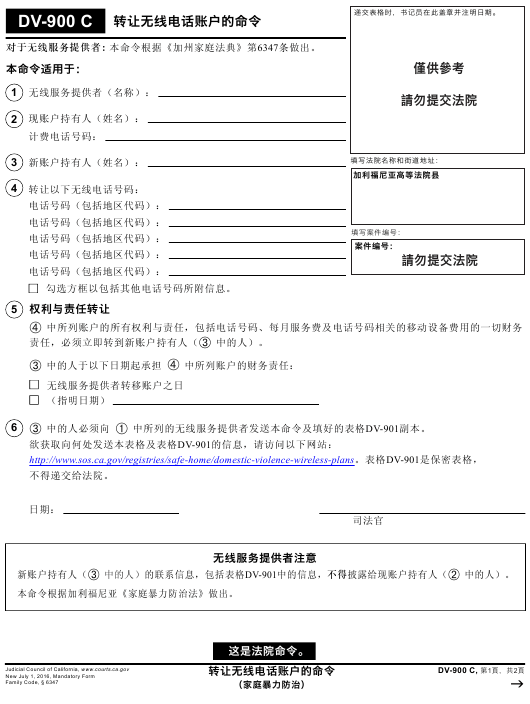 Form DV-900 C Printable Pdf